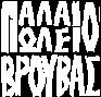 palaiopoleio-vrouvas-logo-home